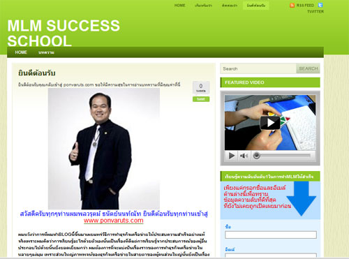 mlm-school-wordpress